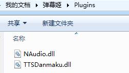 TTSDanmaku 插件项