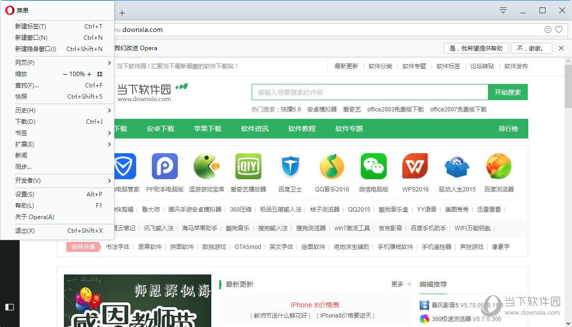 欧朋浏览器绿色版