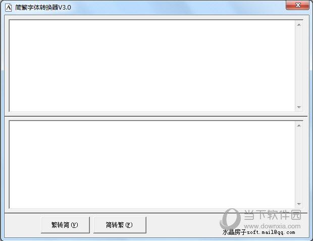 简繁字体转换器 v3.0 绿色免费版图片