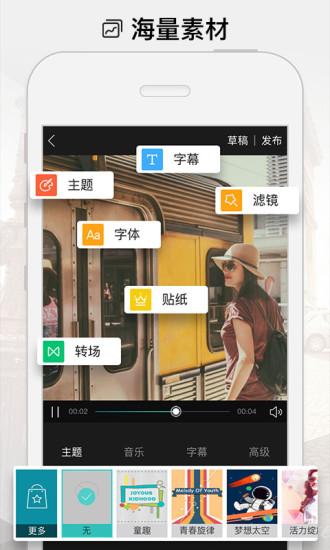 美摄 V2.8.9 安卓版截图5