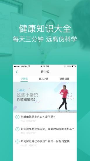 丁香医生手机版 V8.5.5 安卓版截图3