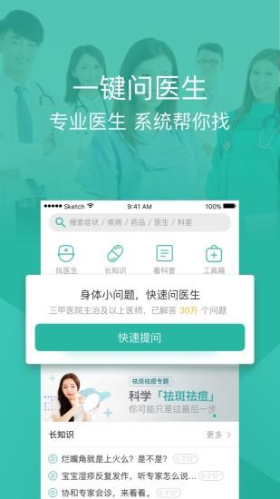 丁香医生手机版 V8.5.5 安卓版截图2