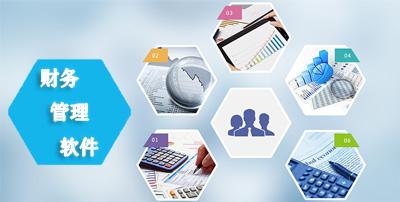 财务管理软件