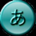 日语五十音半日通 V4.2.0.0 破解免费版