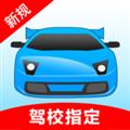 驾考宝典 V6.8.2 iPhone版