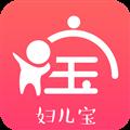 妇儿宝 V1.4.8 安卓版