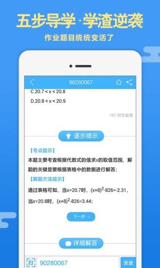 导学号 V4.12.6 安卓版截图1