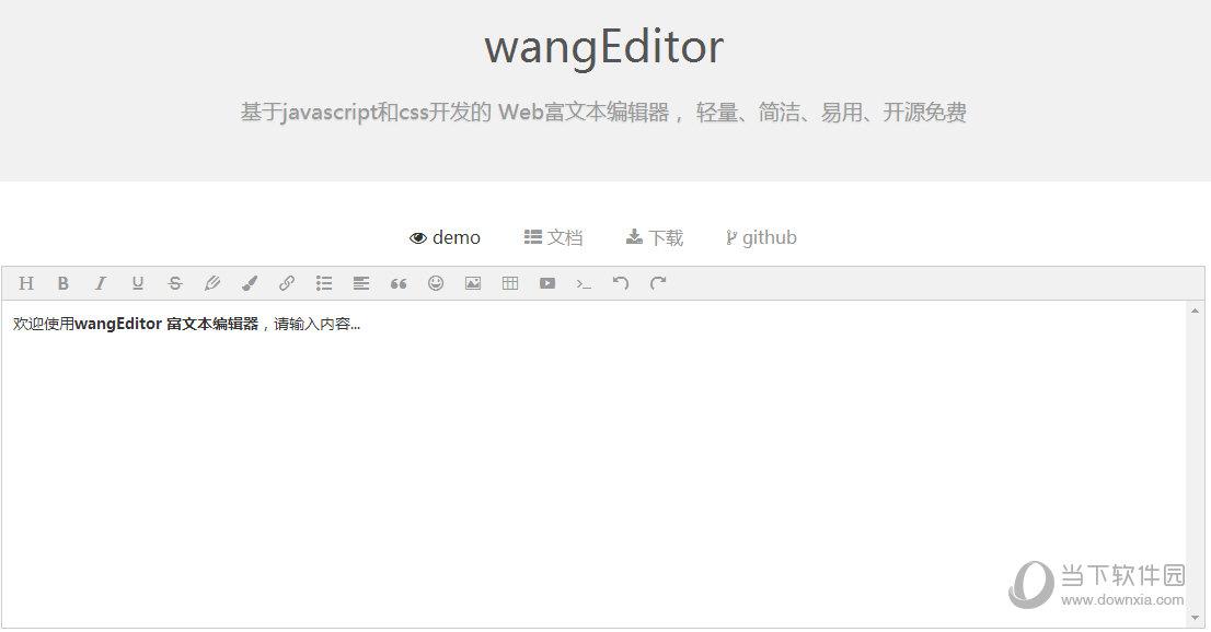 wangEditor