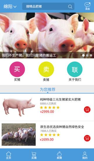 交猪宝 V1.0 安卓版截图2