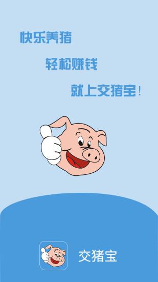交猪宝 V1.0 安卓版截图1