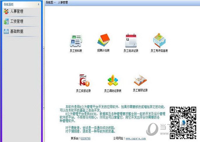 E立方人力资源管理软件