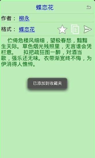 中外诗歌精选 V2.4.3 安卓版截图3
