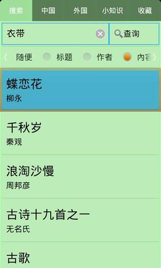中外诗歌精选 V2.4.3 安卓版截图2