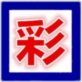 一彩通重庆时时彩分析软件 V1.0.0 绿色免费版