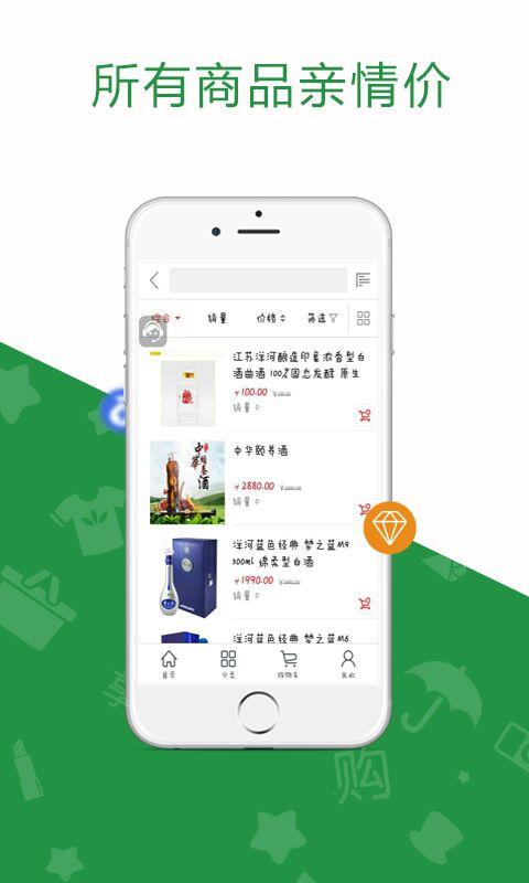 新泰会商城 V1.0.5 安卓版截图2