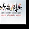 国庆节日庆典欢快PPT模板 免费版