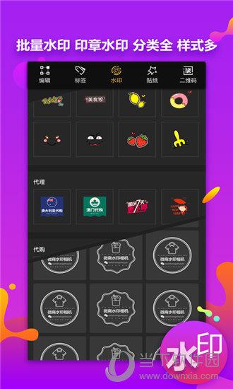 微商水印助手iOS版
