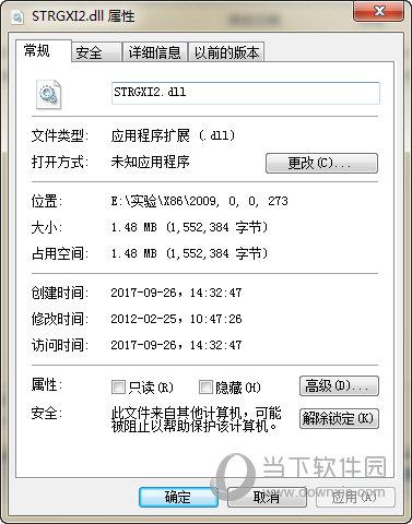 strgxi2.dll下载
