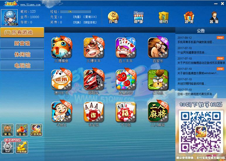 51全民玩棋牌休闲娱乐平台