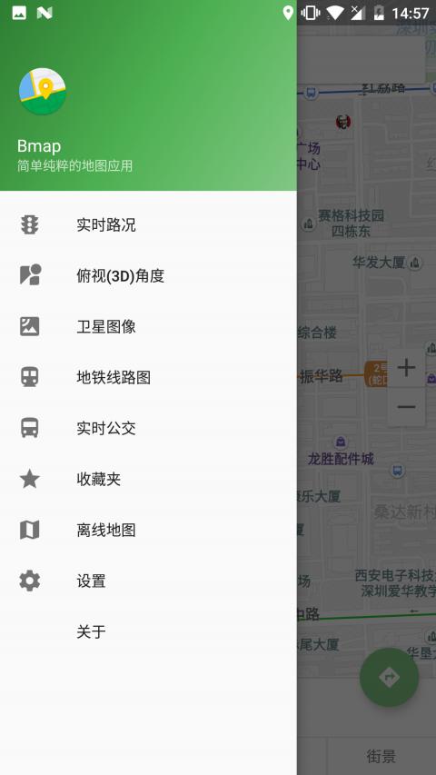 Bmap V3.9 安卓版截图2