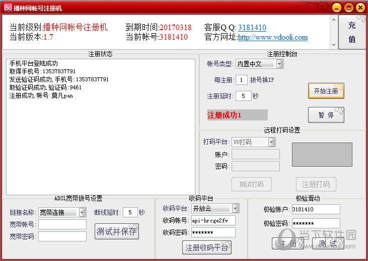 播种网帐号注册机