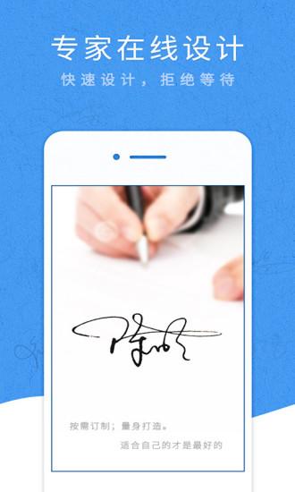 艺术签名设计专业版 V4.7.9 安卓版截图1