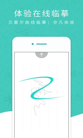 艺术签名设计专业版 V4.7.9 安卓版截图4