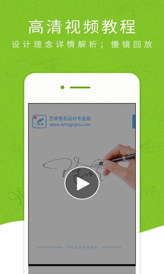 艺术签名设计专业版 V4.7.9 安卓版截图2
