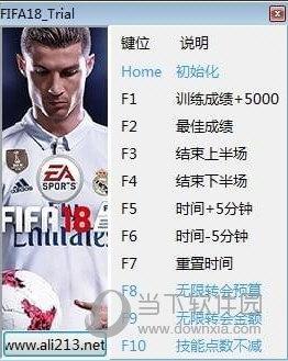 FIFA18十项修改器
