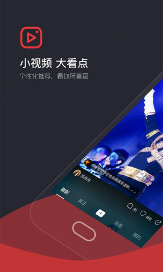 快更视频 V3.0.0 安卓版截图1