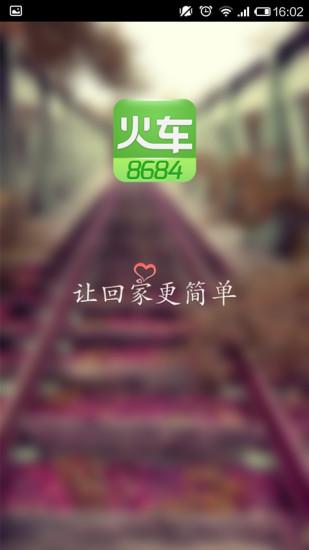 8684火车 V7.0.7 安卓版截图1