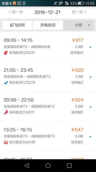 8684火车 V7.0.7 安卓版截图5