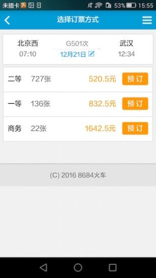 8684火车 V7.0.7 安卓版截图3