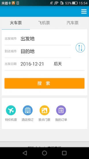 8684火车 V7.0.7 安卓版截图2