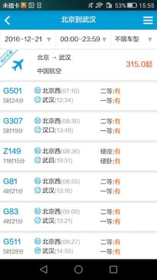 8684火车 V7.0.7 安卓版截图4
