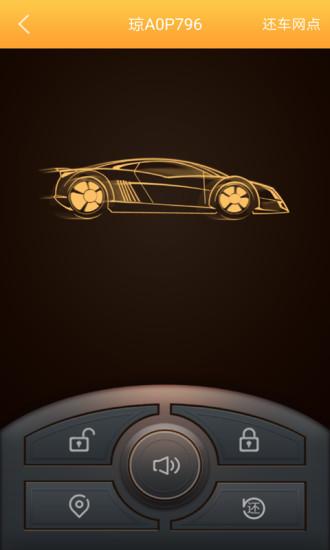 车咖 V2.5.0 安卓版截图1