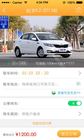 车咖 V2.5.0 安卓版截图4