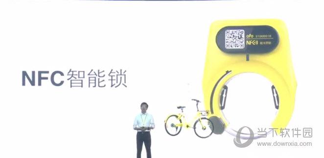 ofo小黄蜂采用最新NFC智能锁