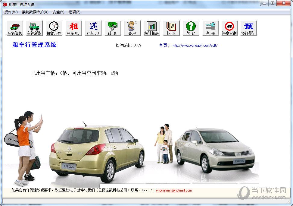 租车行管理系统