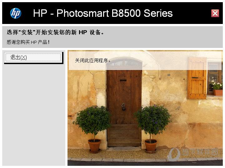 惠普B8553打印机驱动