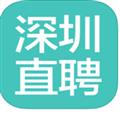 深圳直聘 V3.2.3 苹果版