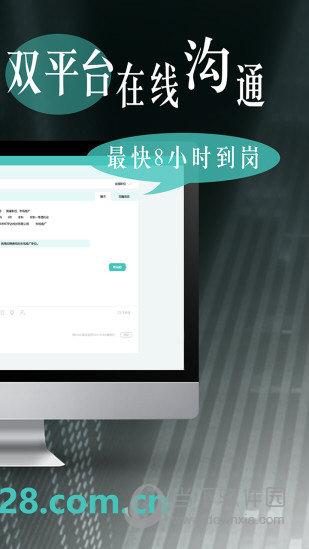 深圳直聘电脑版