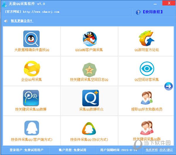 无敌QQ采集软件