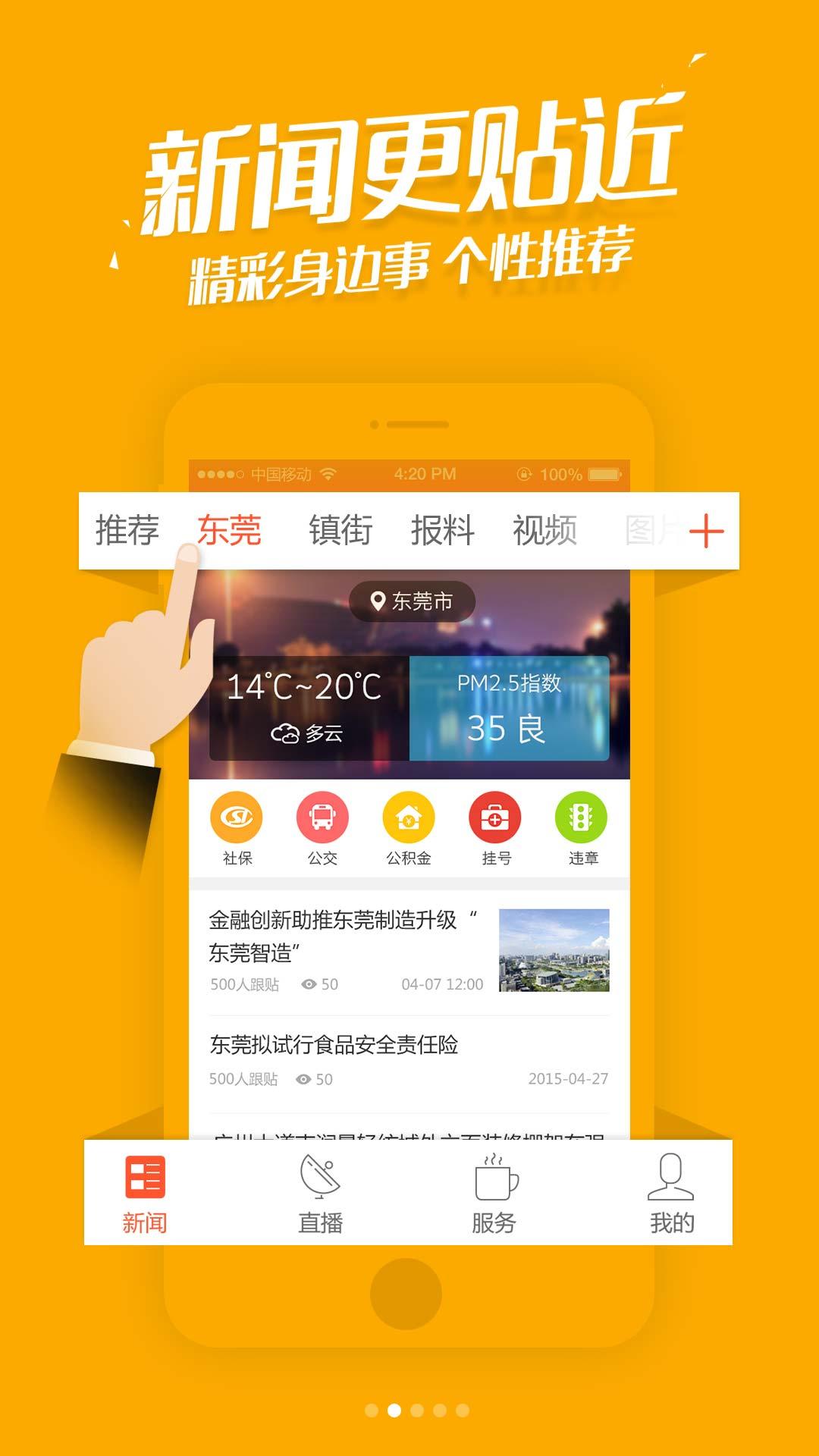 东莞阳光台 V2.2.1 安卓版截图1