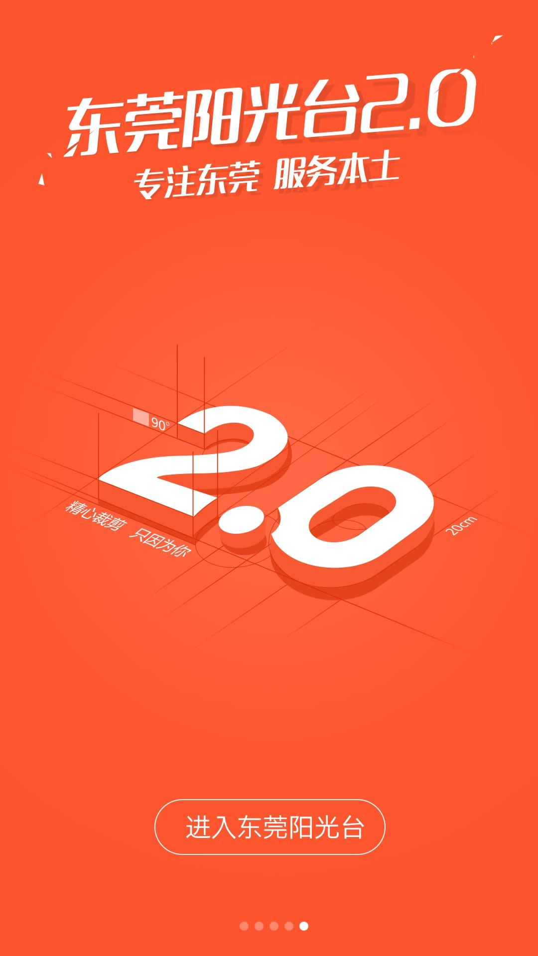 东莞阳光台 V2.2.1 安卓版截图5