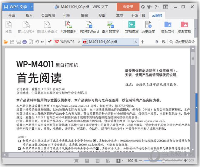 爱普生WPM4011使用说明书