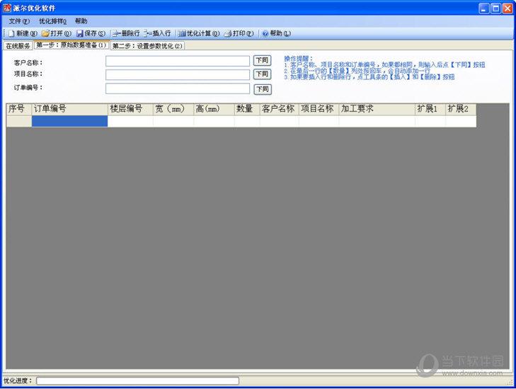 派尔玻璃优化软件