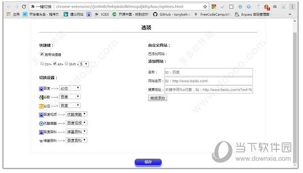 网页一键切换插件使用界面