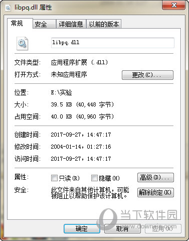 libpq.dll下载