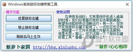 Windows系统鼠标右键修复工具